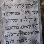 9-reuven-eliahu-israel-1933